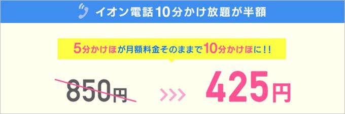 イオンモバイルの10分かけ放題が3ヶ月間半額になるキャンペーン
