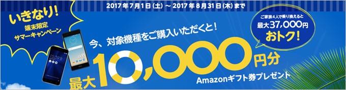 mineoでZenFone 3またはarrows M03とセット申し込みするとAmazonギフトが最大10,000円分貰える
