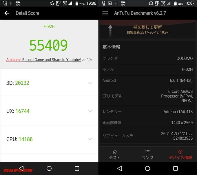 Arrows NX F-02H実機AnTuTuベンチマークスコアは総合が55409点、3D性能が20232点。