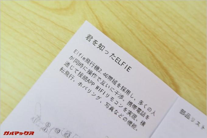 取扱説明書の日本語は甘め