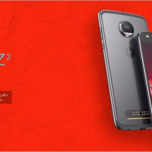 Moto Z2 Playの性能や仕様、特徴とライバル機種まとめ。