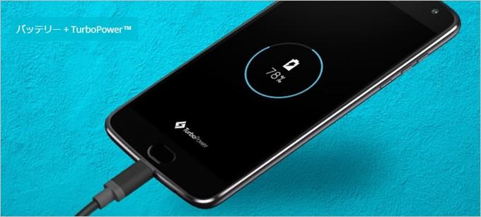 Moto Z2 Playは15分の充電で約7時間の駆動を実現する