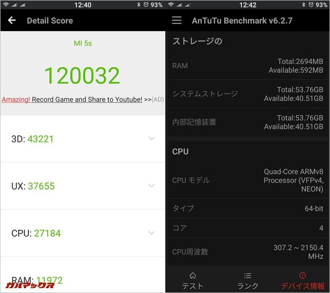 Xiaomi Mi 5s(Snapdragon 821)実機AnTuTuベンチマークスコアは総合が120032点、3D性能が43221点。