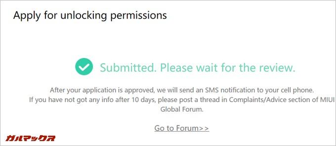 申請後は許可メッセージがSMSに届くのでまとう