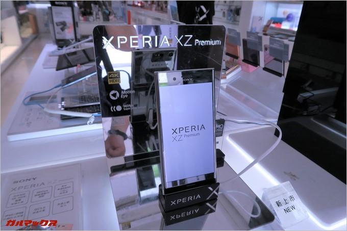 Xperia-XZ-Premium
