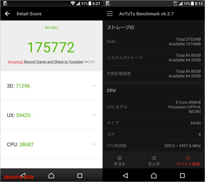 Xperia xz Premium(Android 7.1.1/2016/6/19追加モデル)実機AnTuTuベンチマークスコアは総合が175772点、3D性能が71296点。