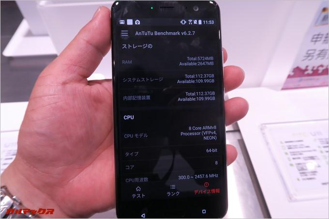 HTC U11はメモリ6GBを搭載している