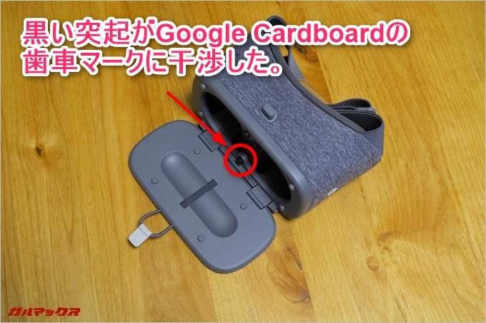 Google Cardboardコンテンツを起動すると歯車マークがDaydream Viewのゴーグル突起部分に接触して誤作動する