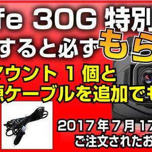 [7/17まで]人気ドラレコGoSafe 30G購入で4,000円相当のオプション品プレゼント