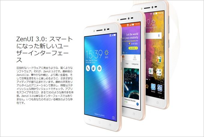 ZenFone 3シリーズで採用されているZen UI 3.0を利用できる