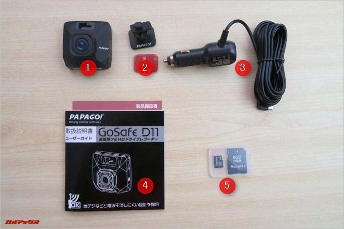 GoSafe D11はオールインワンパッケージなので購入後すぐに利用できます。