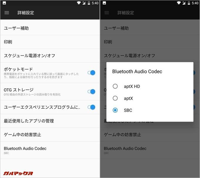 高品質なBluetoothAudiocodecに変更可能