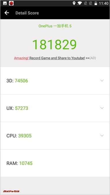 OnePlus 5のAnTuTuベンチマークスコアは18万点を超えた