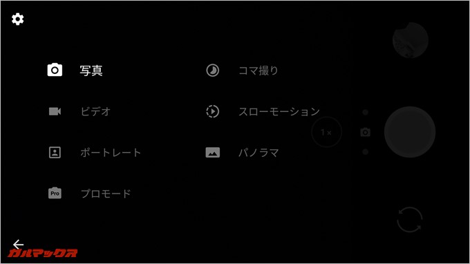 OnePlus 5の撮影モードは少なめ