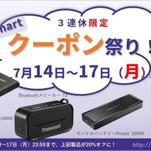 [7/13まで]TronsmartのQC3対応モバイルバッテリーなどが20%オフ