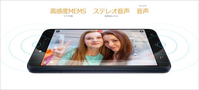 ZenFone Liveは2つのマイクを備えており高音質なステレオ音源で生放送に発信できる