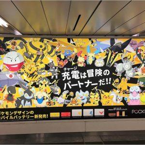 JR新宿駅に100匹のピカチュウが!Ankerが新製品発売イベントを開催中!