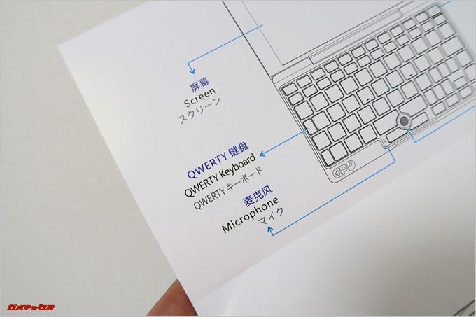 取扱説明書兼保証書も日本語記載あり