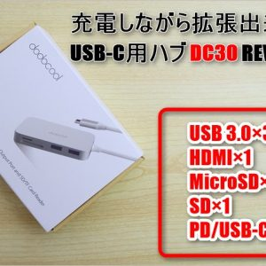 DC30のレビュー。PD対応USB-C用のUSB、HDMI、SDスロット拡張ハブ!