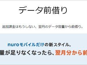 データ容量を前借り出来るだと?!nuroモバイルが新サービスを発表!