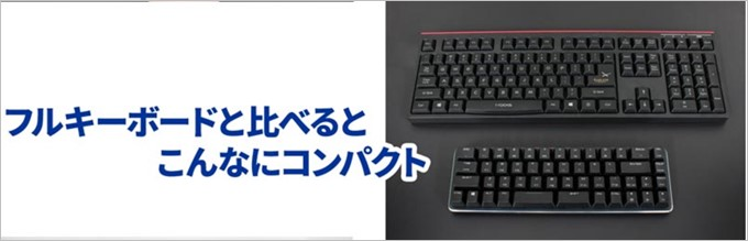 フルキーボードと比較して超コンパクトで省スペース!