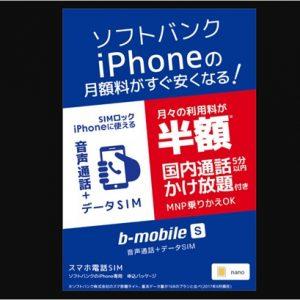 ソフトバンクiPhoneでSIMロック解除無しで利用できる格安SIM「b-mobile S スマホ電話SIM」が提供開始!