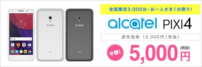 alcatel PIXI4が通常10000円が半額の5,000円