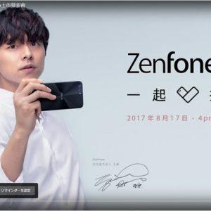ASUS、ZenFone 4シリーズ発表のライブ配信は日本時間17時!