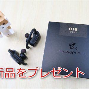 SoundPEATSの完全ワイヤレスイヤホン「Q16」をプレゼント!-ガルマックス抽選会