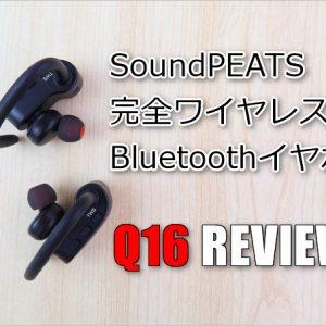 SoundPEATS「Q16」レビュー。完全ワイヤレスBluetoothイヤホン、凄く良いです