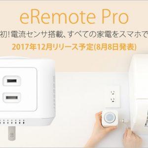 外出先から家電を操作!学習型スマートリモコン「eRemote pro」が超便利そう!